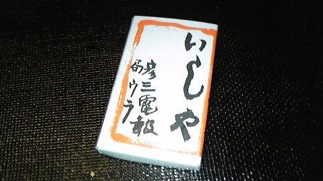 20090719 いしや マッチ.JPG