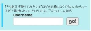 ツイログ 仮ホーム ログイン.JPG