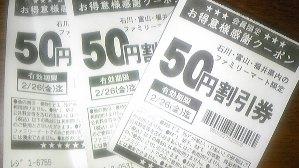 ファミマクーポン 01.JPG
