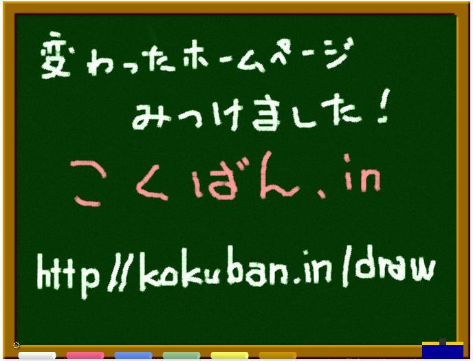 ブログ こくばん.JPG
