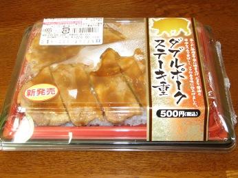 ローソン ダブルポークステーキ重1.JPG