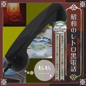 昭和のレトロ黒電話.jpg