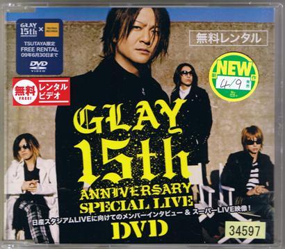 GLAY 無料レンタル0409.JPG